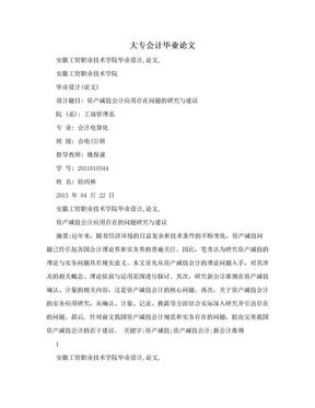 大专会计毕业论文.doc