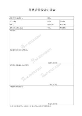 药品质量投诉记录表.doc