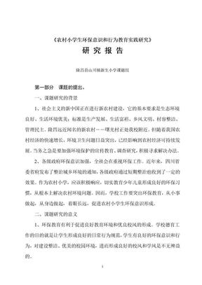 农村小学生环保意识和行为教育实践研究环保课题.doc