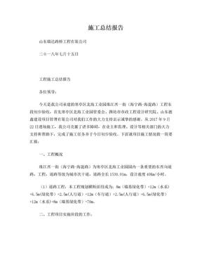 市政道路工程竣工总结报告.doc