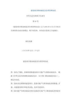 职业病防治法律法规.doc