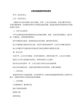 公司之间业务合作协议范本.docx