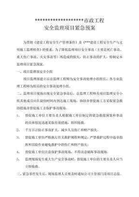 市政工程安全监理紧急预案.doc