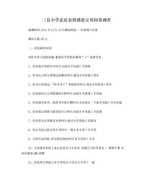 三良小学走近亲情感恩父母问卷调查.doc