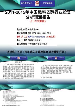 2011-2015年中国燃料乙醇行业市场投资调研及预测分析报告.ppt