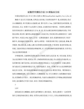 延髓背外侧综合征29例临床分析.doc