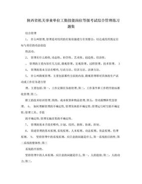 陕西省机关事业单位工勤技能岗位等级考试综合管理练习题集.doc