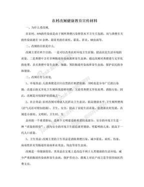 农村改厕健康教育宣传材料.doc