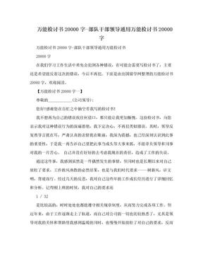 万能检讨书20000字-部队干部领导通用万能检讨书20000字.doc