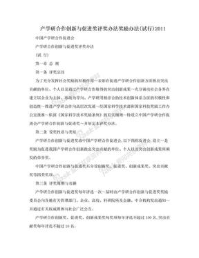 产学研合作创新与促进奖评奖办法奖励办法(试行)2011.doc