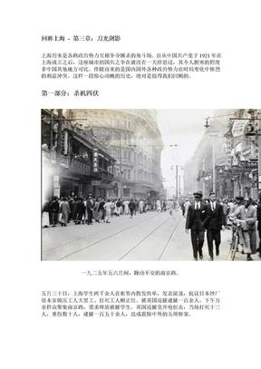 回眸上海(3).doc