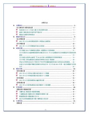 中国煤炭资源网月刊2011.6.doc