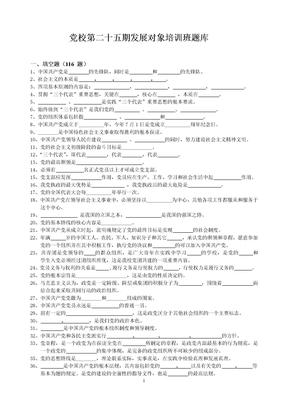 入党考试题库.doc