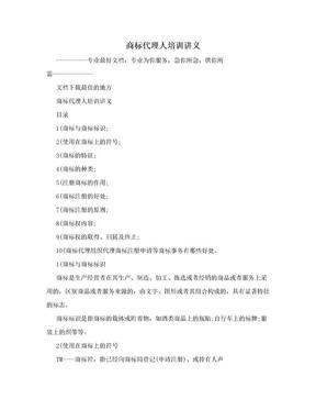 商标代理人培训讲义.doc