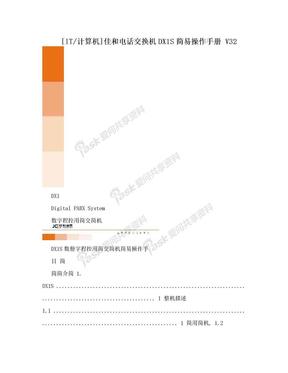 [IT/计算机]佳和电话交换机DX1S简易操作手册 V32.doc