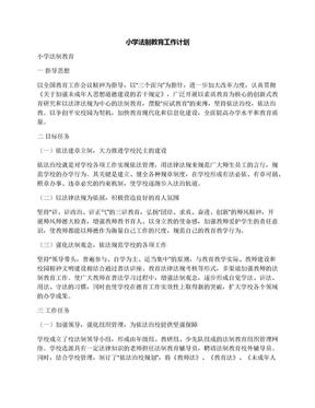 小学法制教育工作计划.docx