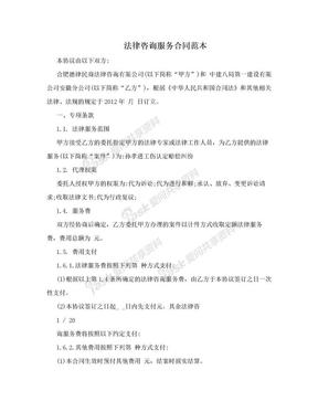 法律咨詢服務合同范本.doc