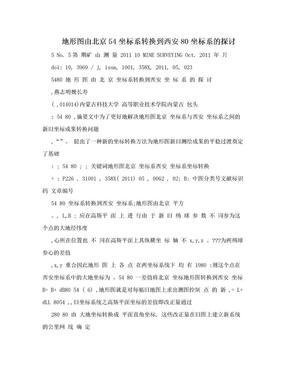 地形图由北京54坐标系转换到西安80坐标系的探讨.doc