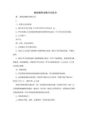 服装辅料采购合同范本.doc