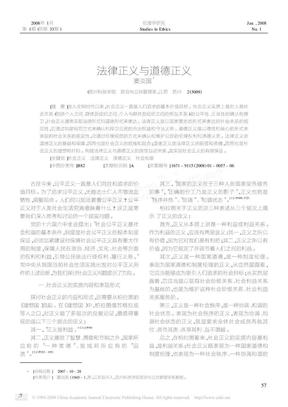 法律正义与道德正义.pdf