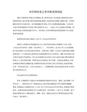 中日钓鱼岛之争中的美国因素.doc