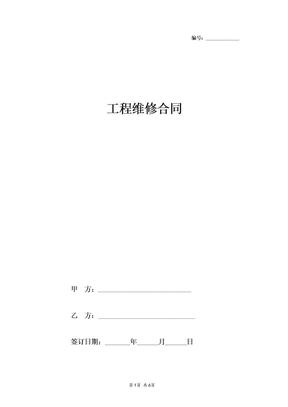 2019年工程维修合同协议书范本 标准版.docx