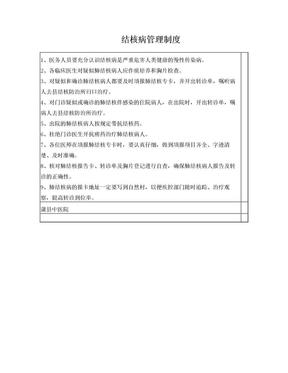 结核病管理制度 (1).doc