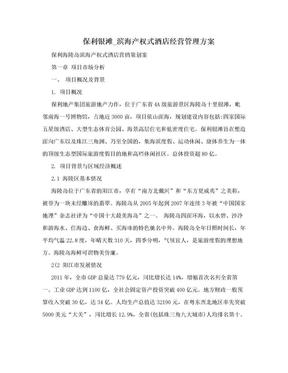 保利银滩_滨海产权式酒店经营管理方案.doc