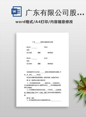 广东有限公司股权转让合同.doc