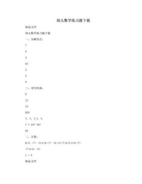 幼儿数学练习题下载.doc