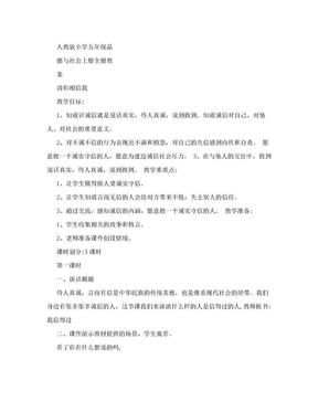 人教版小学五年级品德与社会上册全册教案.doc