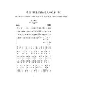歌谱(精选百首红歌大家唱第二集).doc
