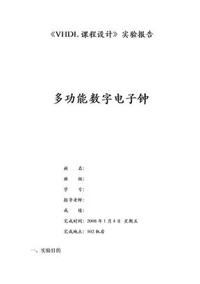 多功能数字电子钟VHDL.doc