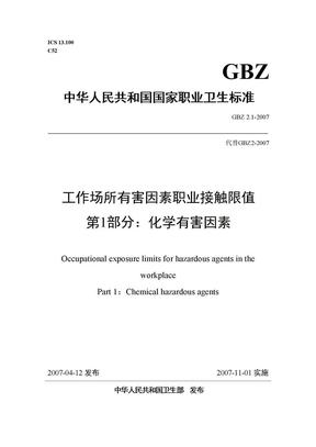 GBZ 2.1-2007 化学有害因素.doc