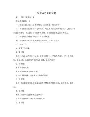 周年庆典策划方案.doc
