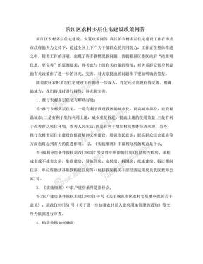 滨江区农村多层住宅建设政策问答.doc