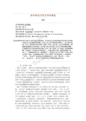 论中国式当代文学性观念.doc
