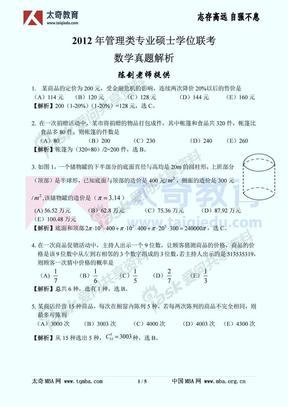 2012年MBA管理类联考综合真题及答案-数学真题解析(太奇陈剑版).pdf