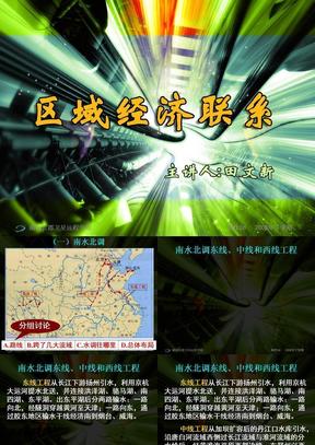 高二地理《区域经济联系》.ppt