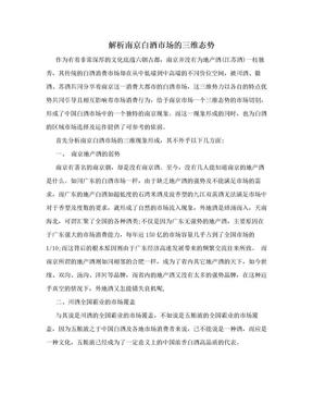 解析南京白酒市场的三维态势.doc