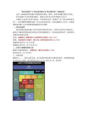 租金反推法.doc