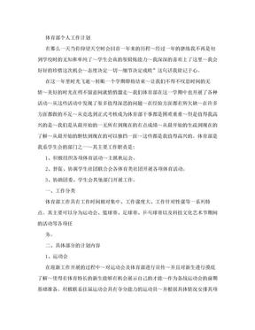 大学学生会体育部个人工作计划.doc