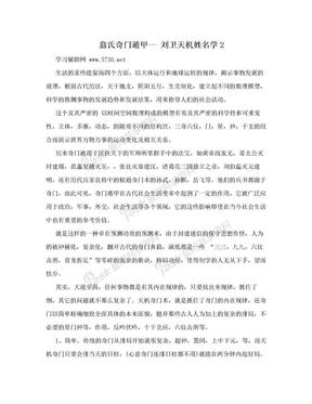 翁氏奇门遁甲-- 刘卫天机姓名学2.doc