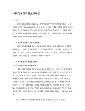 中国与东盟的贸易现状分析.doc