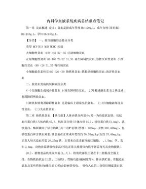 内科学血液系统疾病总结重点笔记.doc