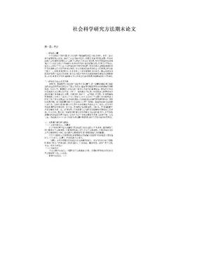 社会科学研究方法期末论文.doc