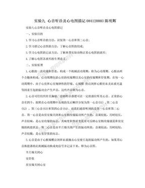 实验九 心音听诊及心电图描记084120003陈明辉.doc