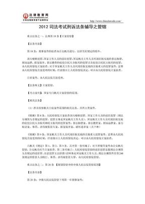 2012司法考试刑诉法条辅导之管辖.doc