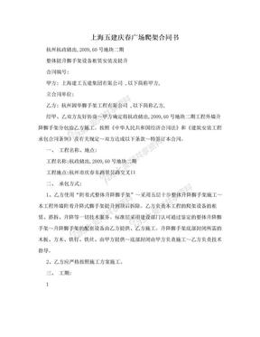 上海五建庆春广场爬架合同书.doc