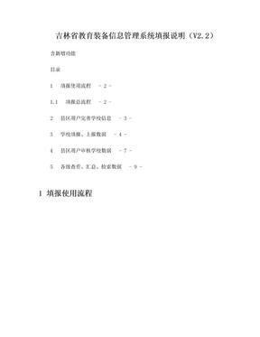 吉林省教育装备信息管理系统填报说明(V2.2)